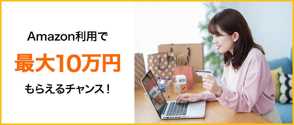 アマゾンでJCBカードを利用すると、5000円分キャッシュバックが1000名、10万円CBが10名に当たる。~8/15.