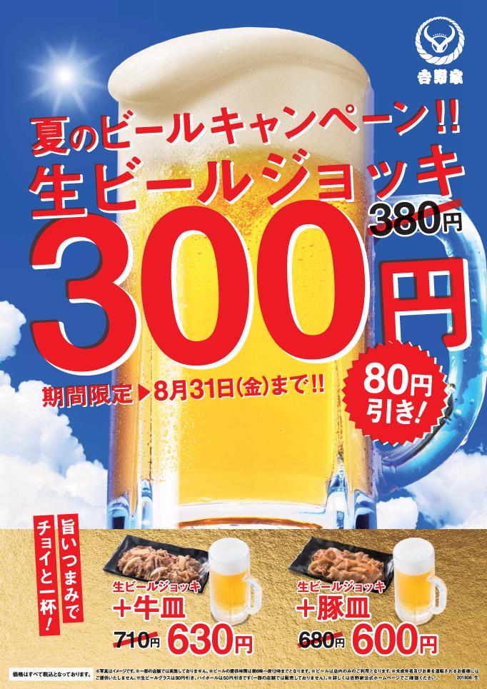 吉野家で「夏のビールキャンペーン」で生ビールジョッキ300円、グラス120円でセール中。