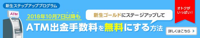 新生銀行が100万円未満の顧客に対してATM手数料無料を廃止へ。1回108円。ゴールド会員、プラチナ会員は変更なし。10/7~。
