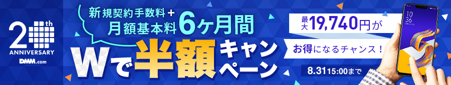 DMM mobileがWで半額キャンペーン。新規事務手数料と月額が半年間半額。~8/31 15時。