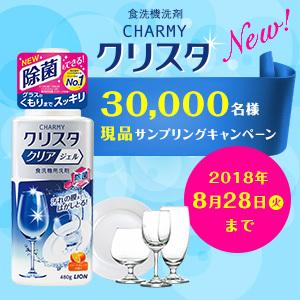 プレモノで食洗機用洗剤「CHARMY クリスタ クリアジェル」が抽選で30000名に当たる。~8/28 12時。