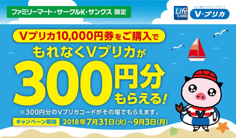 ファミリーマートでVプリカ10000円分を10390円で買うともれなくVプリカ300円分が貰えて特に意味なし。~9/3。