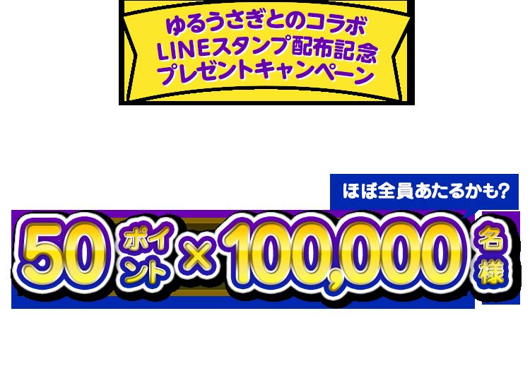 ボートレースのLINEで50LINEポイントが抽選で10万名に当たる。~8/23 16時。