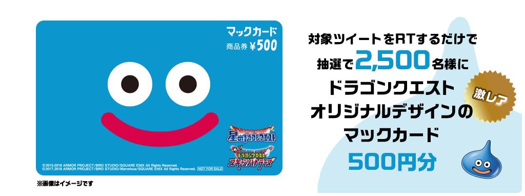 マクドナルドで「ドラクエのマックカード500円分」が抽選で2500名に当たる。~8/7。