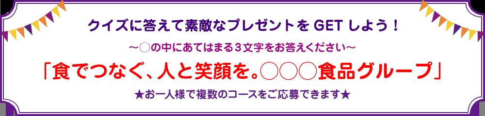 ハウス食品で東京ディズニーリゾートの仮想プレミアムパーティーが抽選で1000名に当たる。~9/17。