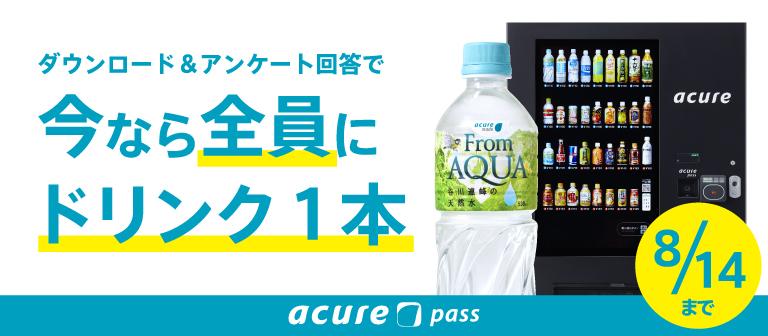 JR東日本のスマホアプリ「acure pass」のインストールでもれなくミネラルウォーターの「フロムアクア 530ml」がもれなく貰える。~10/31。