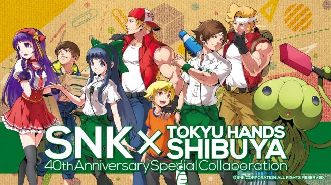 「SNKブランド」と「東急ハンズ渋谷店」がコラボイベント。『NEOGEO mini』のプレイアブルやオリジナルグッズセールが開催予定。8/23~9/20。
