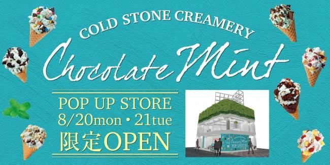 コールド・ストーンで2日間限定でミントアイスクリームが合計1000名に貰える。8/20~8/21@渋谷。一方横浜ワールドポーターズ店は閉店記念で食べ放題を実施。