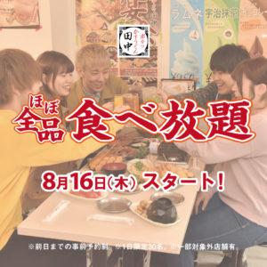 Yahooダイニングで串カツ田中が平日限定食べ放題の予約を受付中。開始は8/16~。