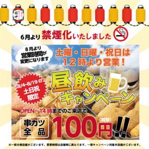 Yahooダイニングで串カツ田中が期間限定ランチ営業。昼から飲むと串カツ全品100円を開催予定。8/4~8/19。