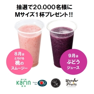 プレモノで季節のジュース(8月:とろける桃のスムージー、または9月:ぶどうジュース)が抽選で2万名に当たる。~8/15 12時。