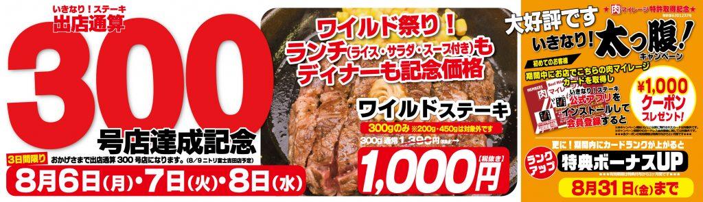 いきなりステーキでワイルドステーキ300gが1390円⇒1000円。