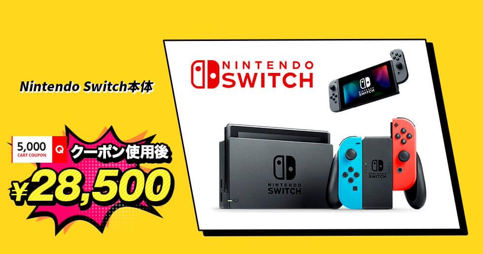 Qoo10でサマフェスでニンテンドースイッチが5000円引き、P20lite、iPad、PlayStationVRなどにも適用可能なクーポンを配信中。