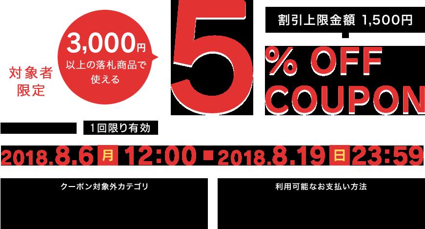 ヤフオク!でYahoo!カード対象者&メルマガ会員限定、3000円以上で使える5%OFFクーポンを配信中。