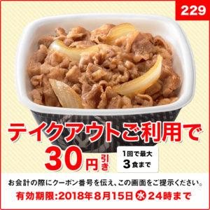 吉野家で牛丼テイクアウトで30円引きとなるクーポンを配信中。