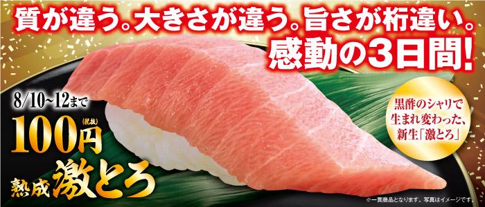 くら寿司で『熟成激とろ』が100円で3日間限定で販売中。8/10~8/12。
