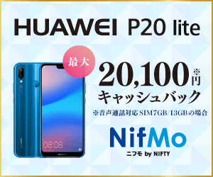 NifmoでHUAWEI P20 lite、nova lite2、Mate 10 Proなどが最大20100円キャッシュバック。6ヶ月無料データ回線(3GB)を製造可能かも。~8/31。
