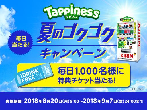 キリンの自販機「タピネス」でドリンクを買うと毎日1000名、合計19000名にドリンク1枚チケットが当たる。~9/7。