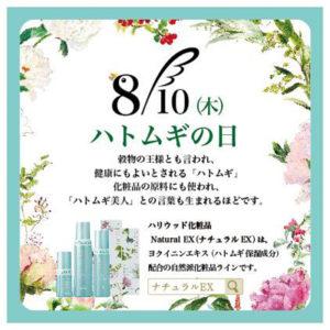 HOLLY WOODでハトムギの日で化粧品のナチュラルEXがもれなく貰える。京王百貨店などで配布中。8/10限定。