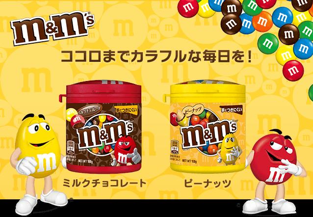 モラタメでM&M'SRの レッドボトル ミルクチョコレート/イエローボトル ピーナッツ 2種18個が6840円⇒1750円。本日12時~。