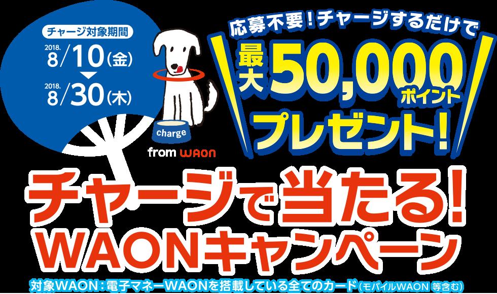WAONを1万円以上チャージすると、抽選で1000名に10000WAONポイントが当たる。~2/14。