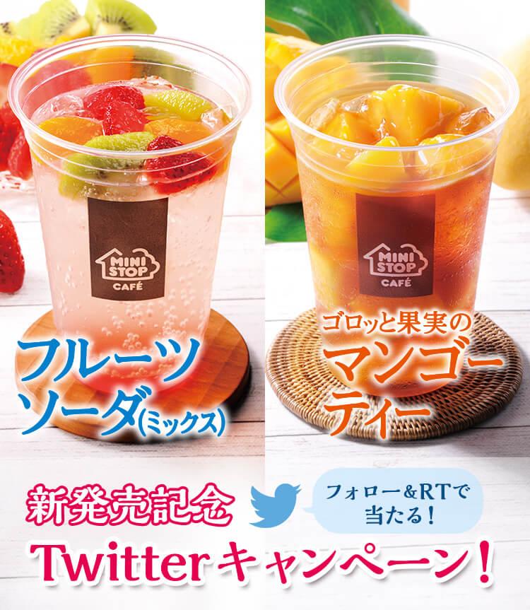 ミニストップでゴロッと果実のマンゴーティー&フルーツソーダ(ミックス)が抽選で1000名に当たる。~8/9。