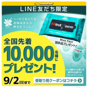 イエローハットのLINEでウェットティッシュの「Mint Face」が先着10000名にもれなく貰える。~9/2。