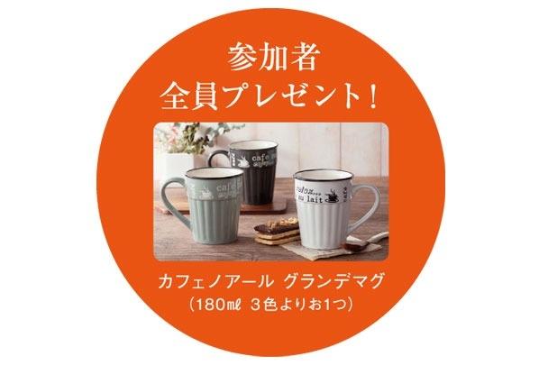 愛媛トヨタの新型クラウンキャンペーンで手をつないで写真を撮って投稿するとカフェノアール グランデマグがもれなく貰える。7/25~9/30。