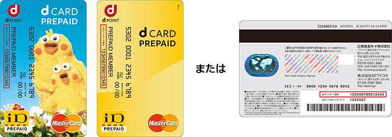 dカードプリペイドにローソンやセブン銀行ATMで3万円チャージするともれなく1000円が貰える。~9/30。