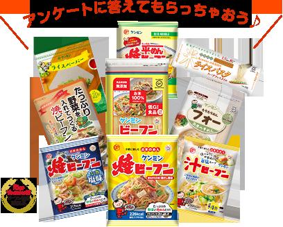県民食品でビーフン詰め合わせが抽選で818名に当たる。8/18は東京有楽町前と神戸マルイ前でビーフンを無料配布予定。~9/17。