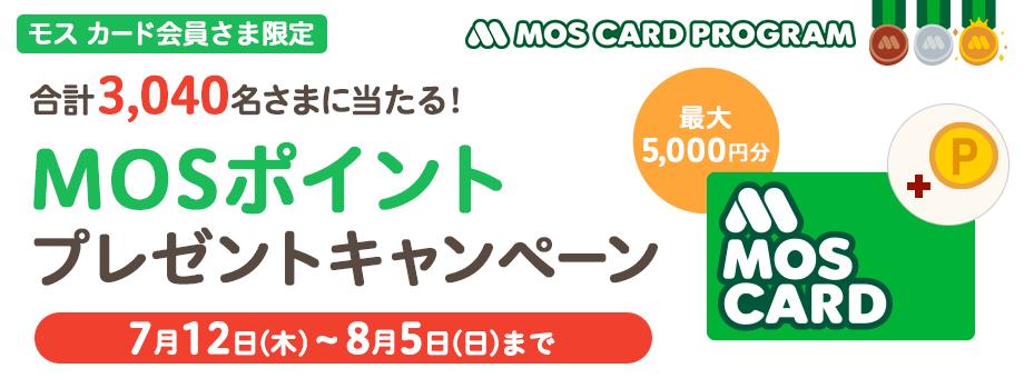 モスカードに入会で抽選で3040名にMOSポイントが最大5000円分当たる。~8/5。
