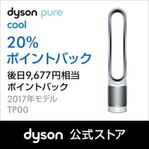 楽天スーパーDEALで掃除機「Dyson Cyclone V10 Animal+」、扇風機「Dyson Pure Cool 」がポイント20%バック。~5/21 10時。