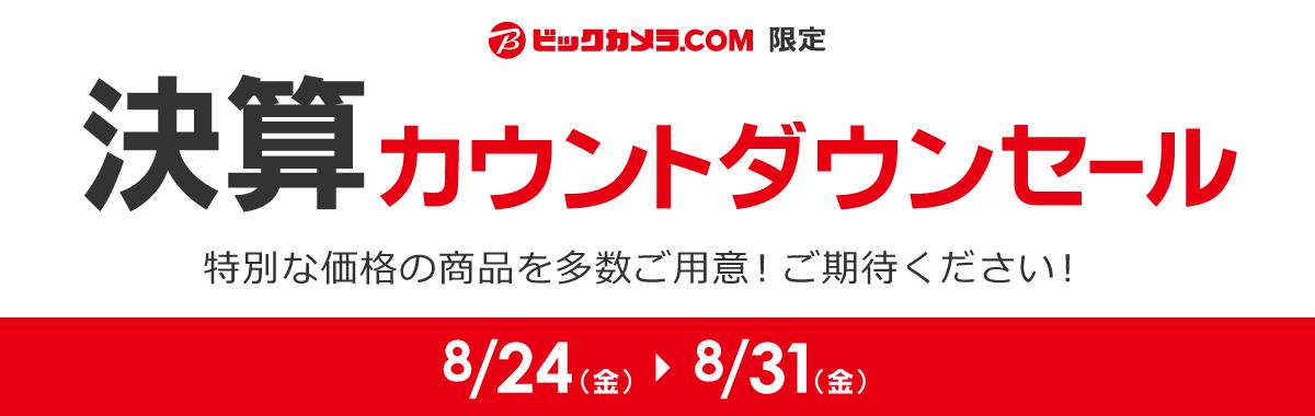 ビックカメラで決算カウントダウンセール。8/24 10時~8/31。Zenfone 4 Max Proが安い。18時更新。