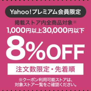Yahoo!ショッピングでくらしの応援クーポンでグルメ、ドリンク、家電、ファッション、グルメ、インテリアで使える最大9%OFFクーポンを配信中。