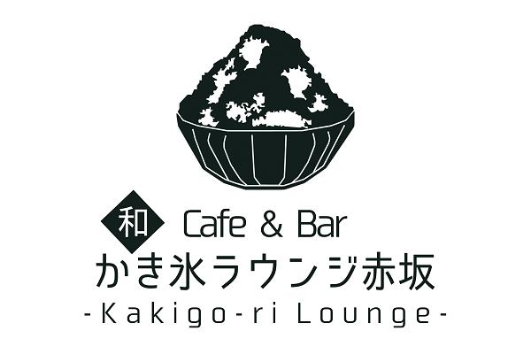 CAMPFIREで「和Cafe & Bar かき氷ラウンジ赤坂」で気温15度以下のときに本物のかき氷が食べ放題となるチケットが5000円から販売中。
