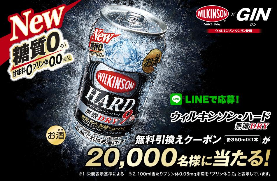 LINEでアサヒの『ウィルキンソン・ハード無糖ドライ』(缶350ml)が抽選で2万名に当たる。~8/20。ダイエーで引き換え可能。