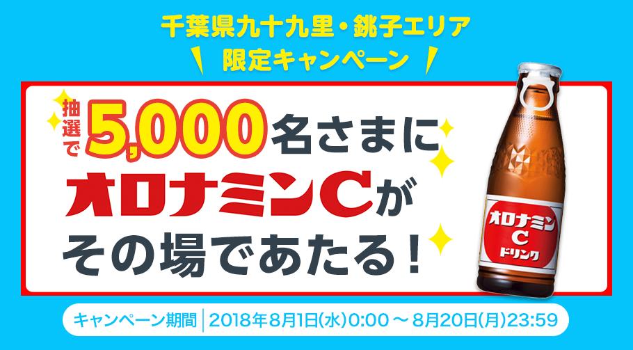セブン銀行で千葉県九十九里・銚子エリア限定、抽選で5000名にオロナミンCがその場で当たる。~8/20。