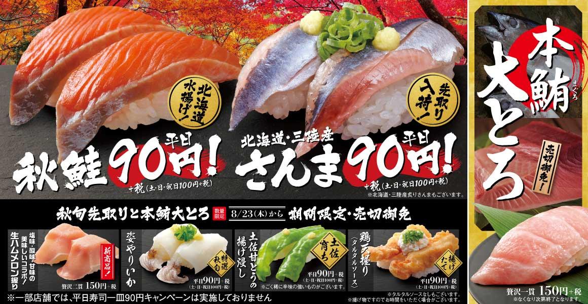 はま寿司で秋旬先取りと本鮪大とろとクーポンを公開中。