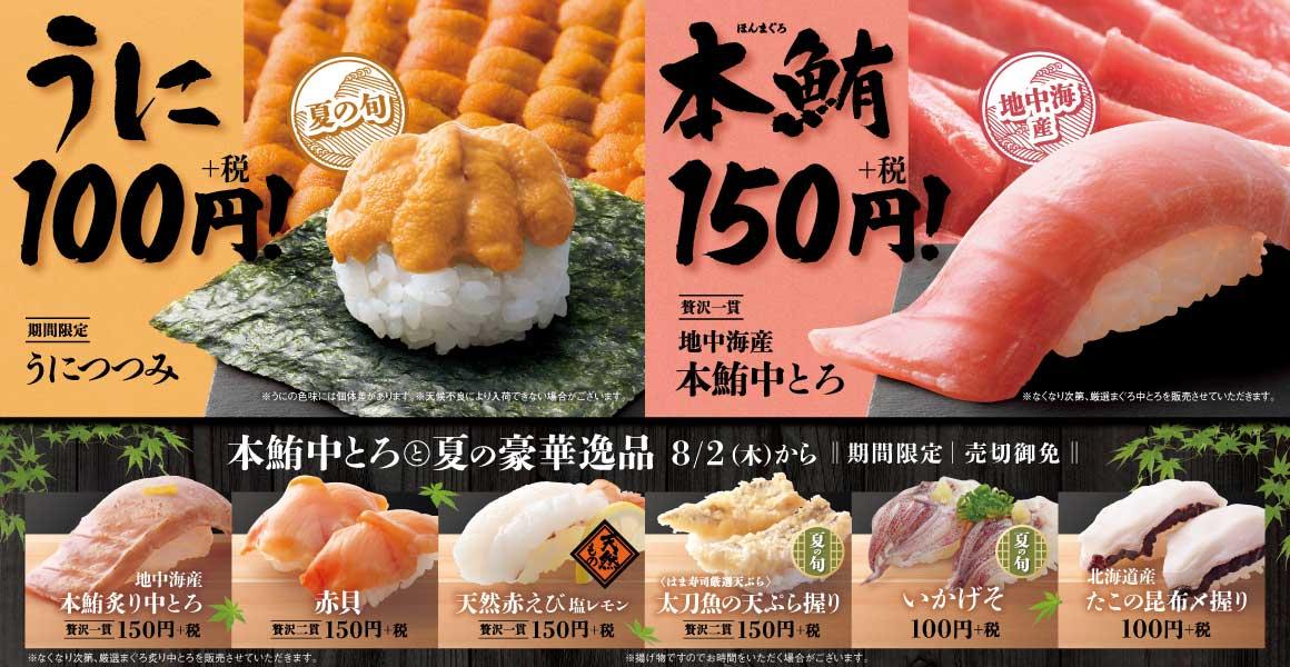 はま寿司で本鮪中とろと夏の豪華逸品セールとクーポンを公開中。~8/15。