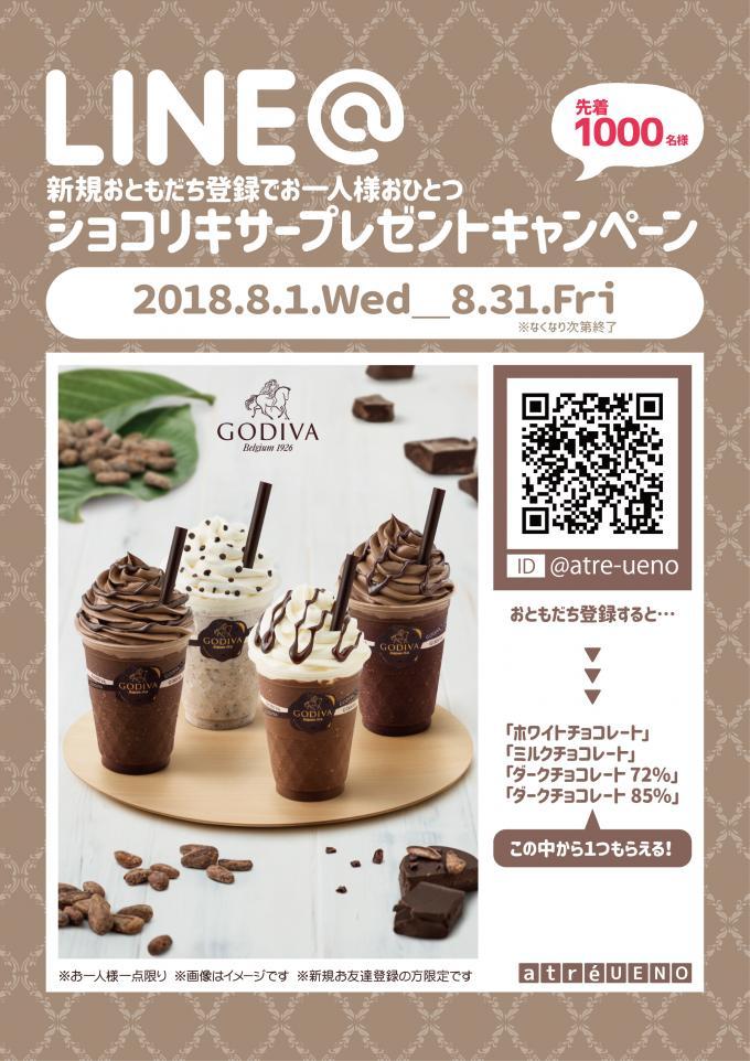 """アトレ上野のLINEを登録すると、先着1000名にGODIVAのチョコレートドリンク""""ショコリキサー""""がもれなく貰える。~8/31。"""