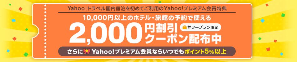 Yahoo!トラベルでプレミアム会員で初めて限定、1万円以上で2000円引き、5000円以上で1000円引きクーポンを配信中。