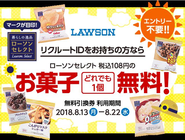 リクルートID向けにローソンオリジナルお菓子の無料クーポンを配信中。~8/22。