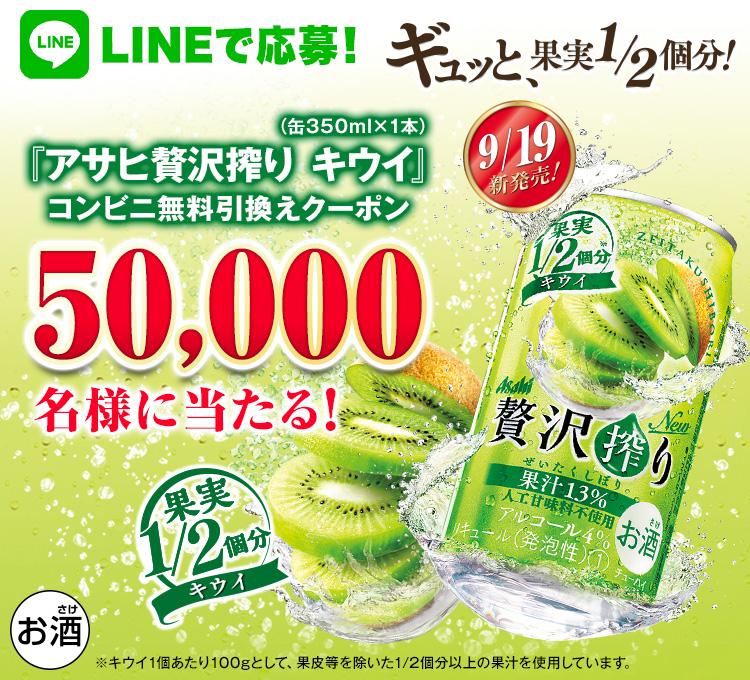 LINEでアサヒの『アサヒ贅沢搾り キウイ』(缶350ml)が抽選で5万名に当たる。コンビニで引き換え可能。