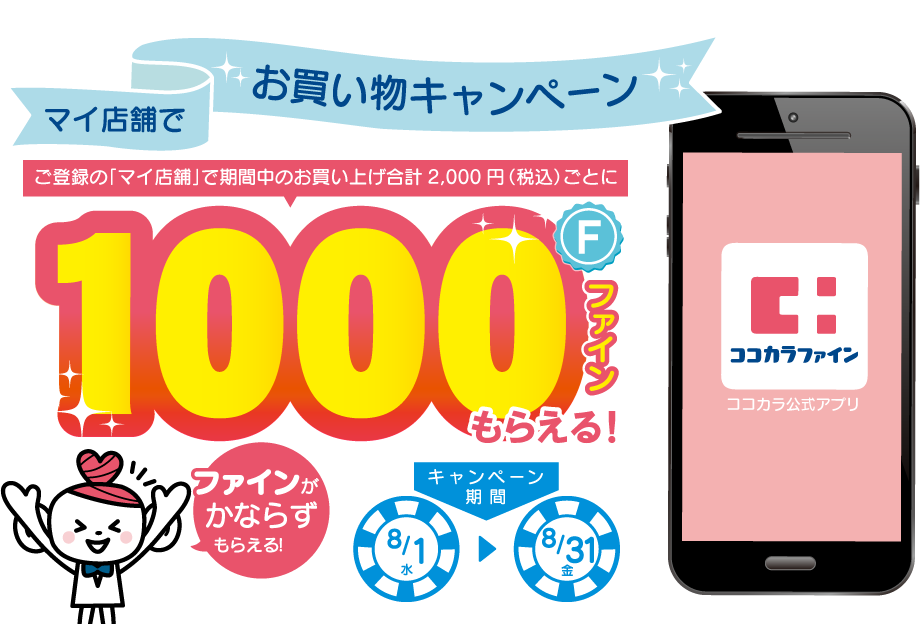 ココカラクラブでマイ店舗でお買い物キャンペーン。2000円ごとに1000ファインが貰えるけど実はたかだか0.5%還元。~8/31。