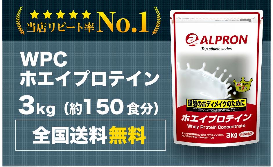 楽天でアルプロンのホエイプロテインが3kg5980円送料無料。タンパク質含有量8割でコスパが良いぞ。WPIホエイ9割含有も3kg6280円。