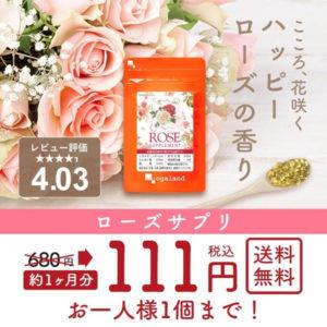 Yahoo!ショッピングのオーガランドでローズサプリ 飲める香水が111円送料無料。