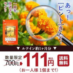 Yahoo!ショッピングでルテインのサプリメントが700円⇒111円にてセール中。