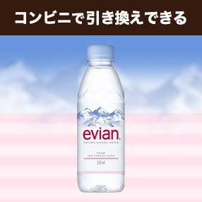 auスマートパスで「evian(エビアン)330ml」が抽選で10万名に当たる。ファミマ系列で引き換え可能。~9/10 10時。