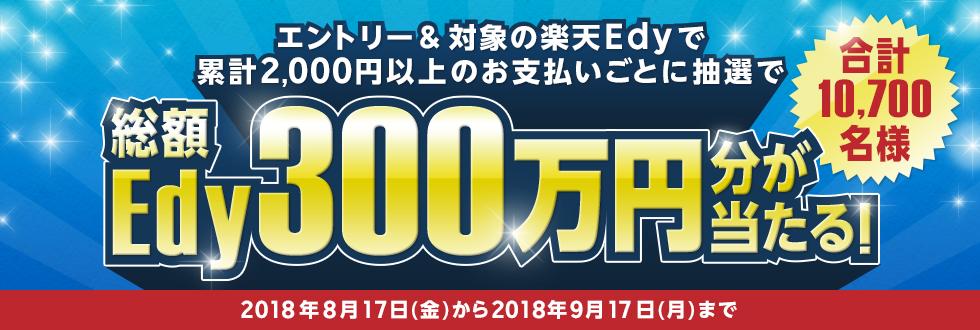 楽天Edyで2000円以上買うと、10700名に合計Edy300万円分が当たる。~9/17。
