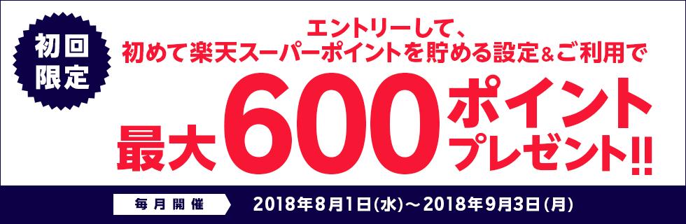 楽天Edyをおサイフケータイで初めて貯める設定をすると400ポイント、初めて支払いで200ポイント、合計600ポイントが貰える。~9/3。